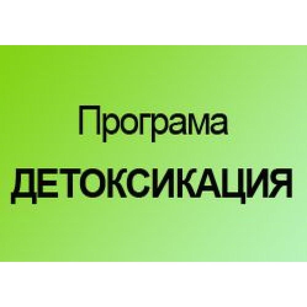 Програма ДЕТОКСИКАЦИЯ