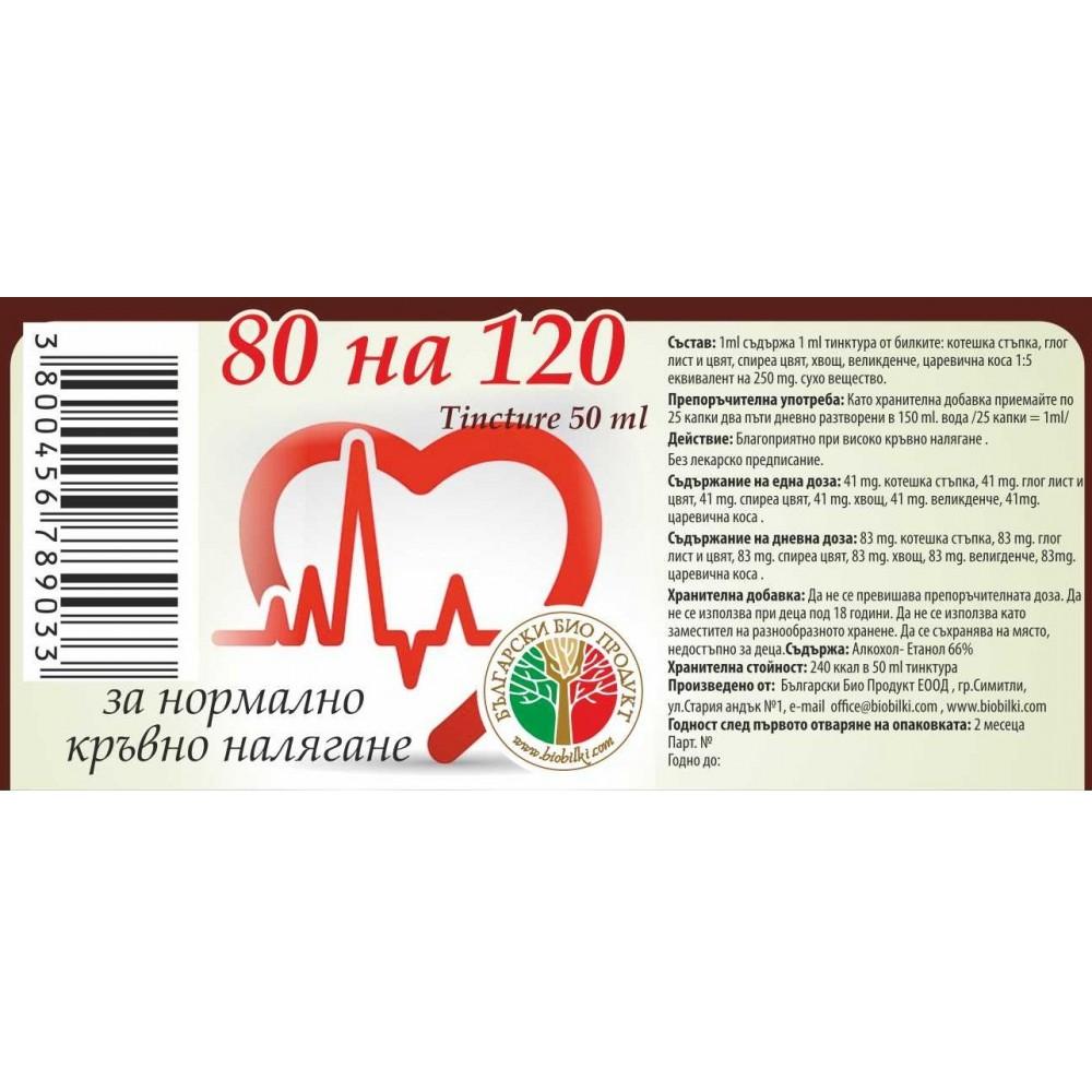ТИНКТУРА 80 на 120 (ПРИ ВИСОКО КРЪВНО)